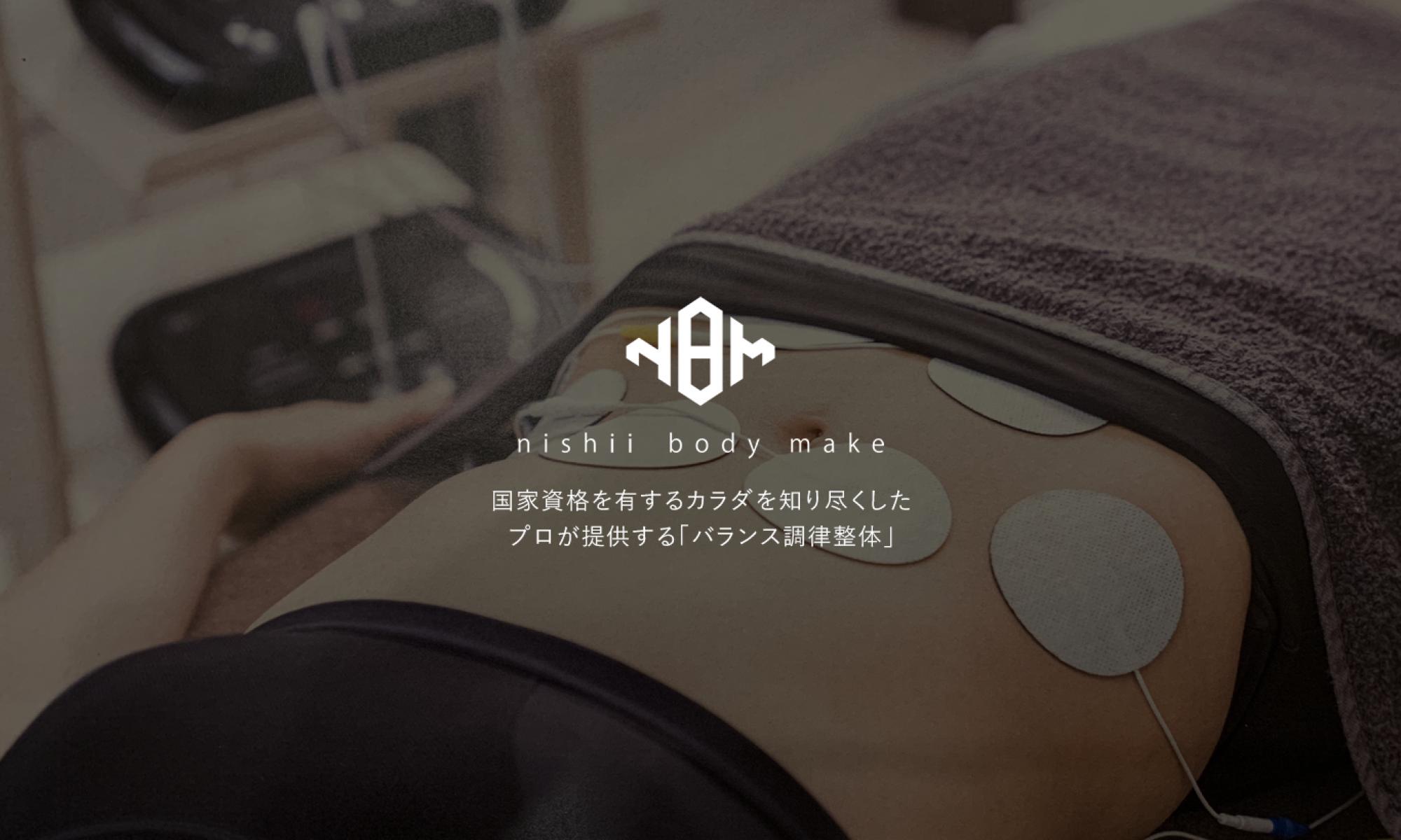 ハンモックで身体の不調を改善してみませんか|nishii-body-make|にしい鍼灸整骨院